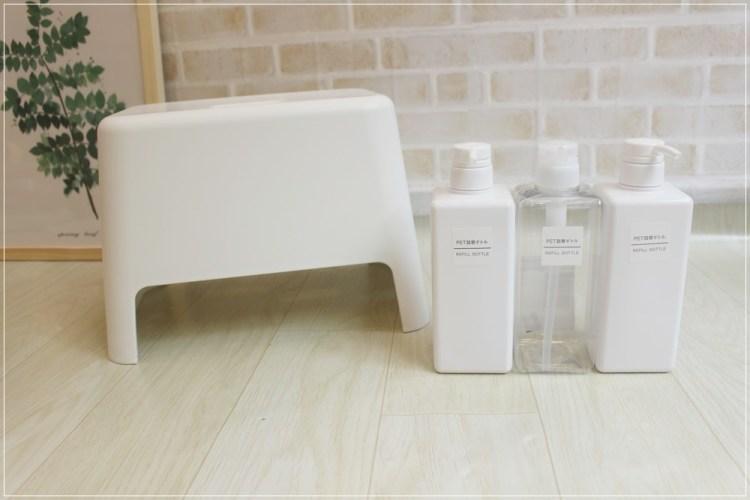 【MUJI 無印良品】無印良品週間戰利品:PP浴室椅、PET補充瓶