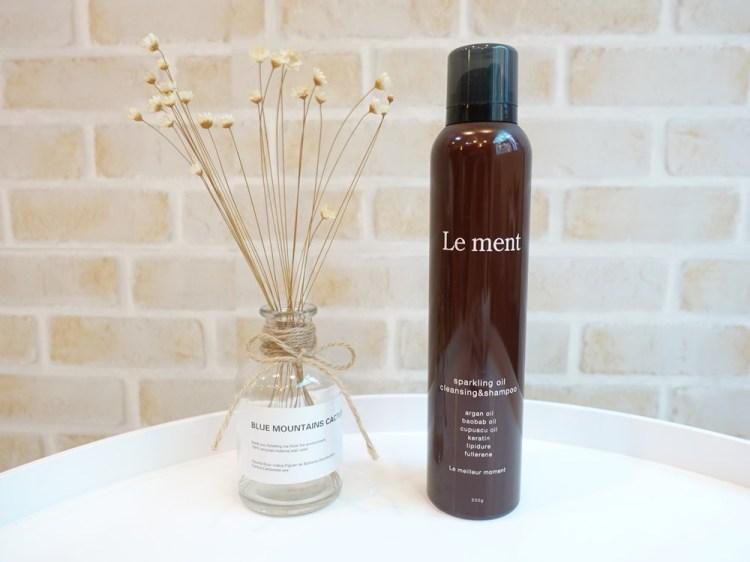 【Hair】le ment碳酸精油深層淨化洗髮精~山田優代言的無矽靈碳酸洗髮精&護髮膜