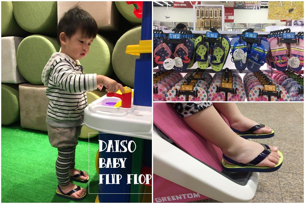 【大創好物】39元的嬰兒夾腳拖鞋!