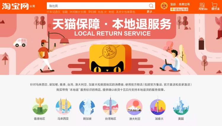 【淘寶】淘寶也可以在台灣本地退貨了?!淘寶本地退教學~