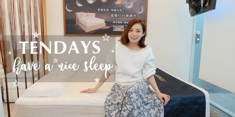 【精準睡眠】TENDAYS健康睡眠智慧床~科技太進步了!每天都會變形調整的AI床墊