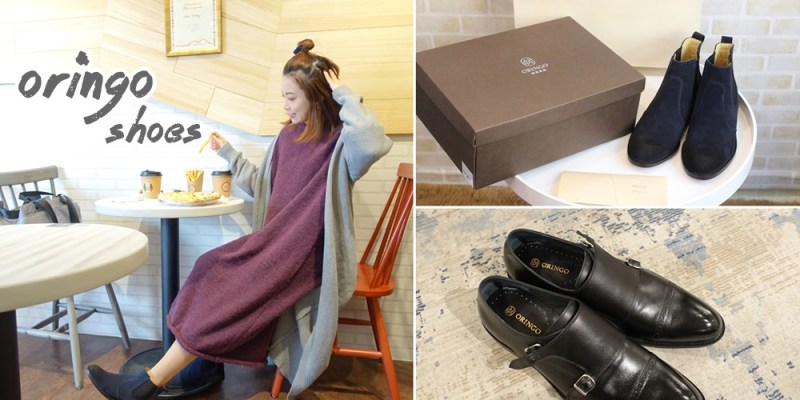 【ORINGO林果良品】女生也該擁有一雙手工皮鞋-卻爾喜靴(Chelsea boots)穿搭篇