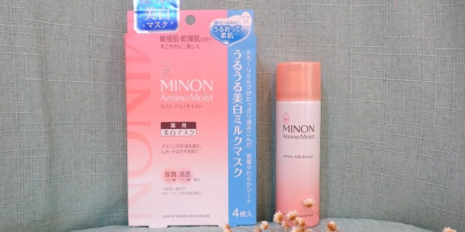 【日本藥妝】MINON美白乳液面膜+MINON保潤噴霧化妝水心得~