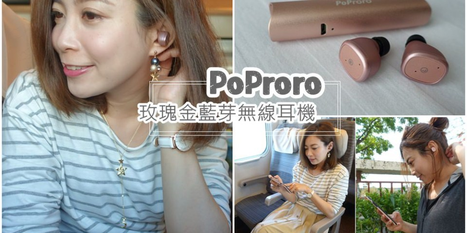 【3C】PoProro MINI真無線藍芽耳機~Pink玫瑰金藍芽耳機開箱!