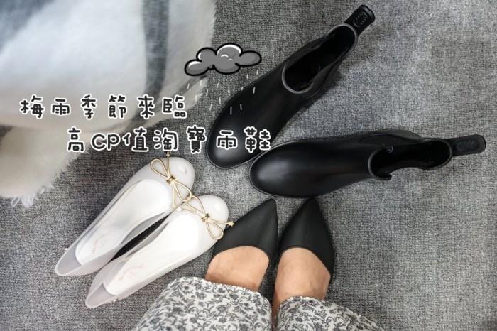 【淘寶】超高CP值的淘寶雨鞋推薦x3~梅雨季來臨OL的雨鞋好夥伴!