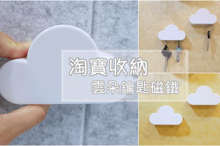 【淘寶家居好物】雲朵造型強力磁鐵~玄關鑰匙收納好幫手!