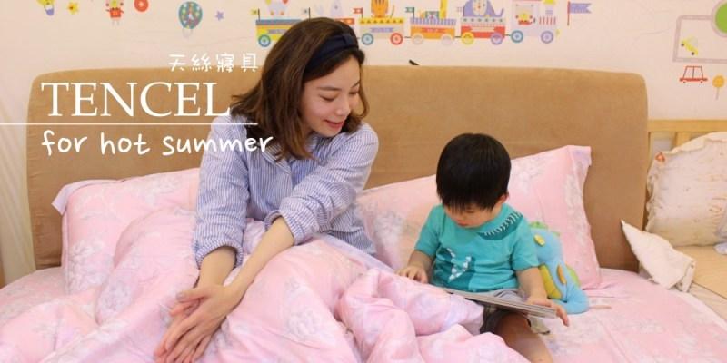 【家居】夏日炎炎正好眠~飛航模飾專櫃TENCEL天絲寢具