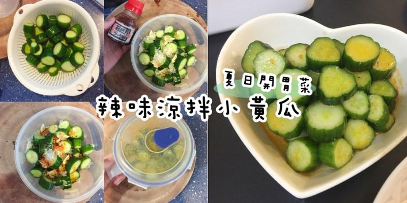【小花廚房】辣味黃瓜/涼拌小黃瓜~炎炎夏日的開胃菜首選