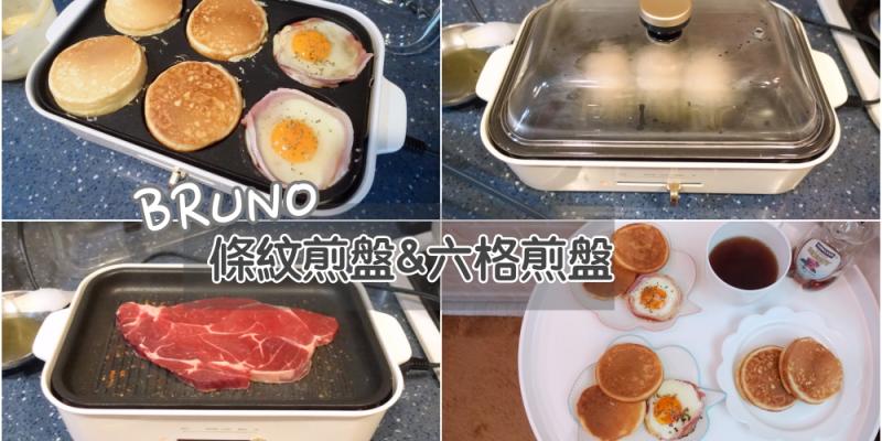 【白色家居】BRUNO萬用電烤盤-條紋煎盤、六格煎盤、玻璃鍋蓋使用心得&食譜