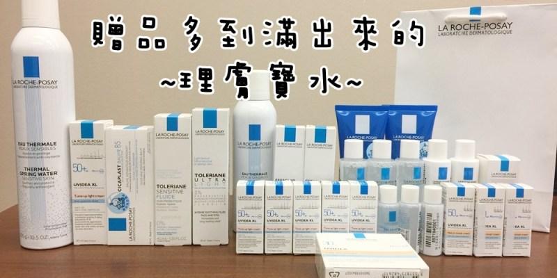 【理膚寶水】贈品居然比正品多!momo購物網理膚寶水超級品牌週的敗家小記錄~