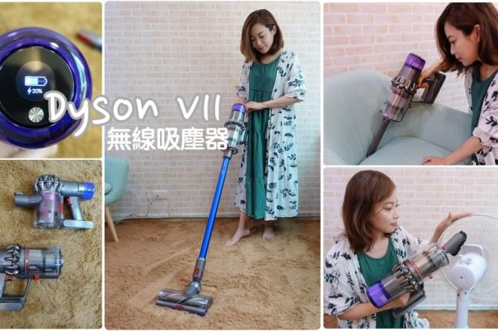 【家居清潔】Dyson V11無線手持吸塵器開箱+與Dyson V6比較~100%潔癖人的好朋友