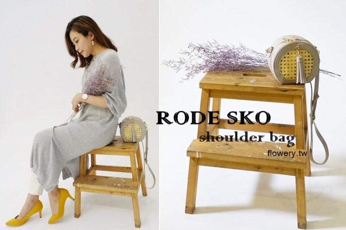 【日本戰利品】RODE SKO OILI拼接藤編包開箱+穿搭 (新垣結衣托特包同品牌)