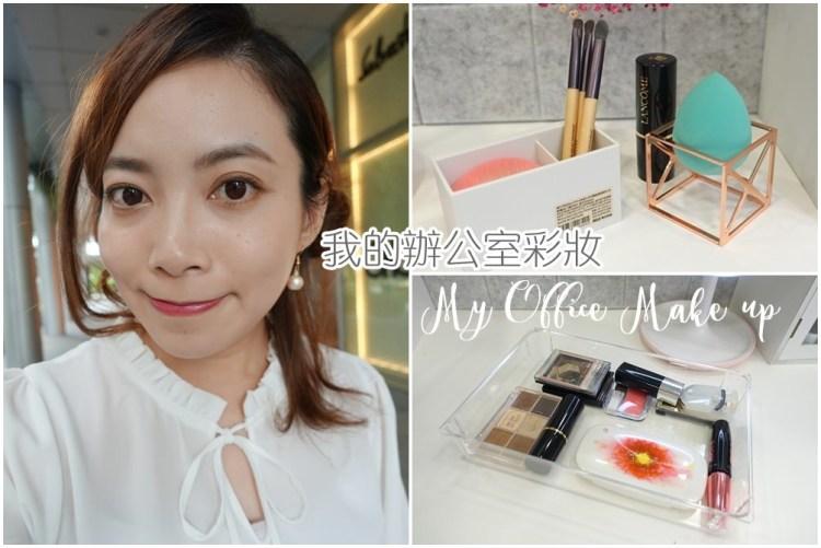 【OL日記】分享我的辦公室彩妝&刷具收納