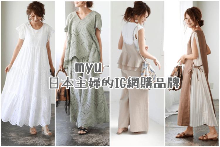 【來認識日本網購女裝品牌吧】myu~荷葉邊到極致的甜美大人風女裝