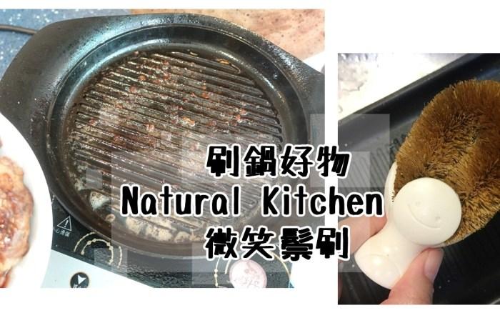 【小廚房】刷鍋好物~相見恨晚的Natural Kitchen可站立微笑椰棕刷(才50元喔!)