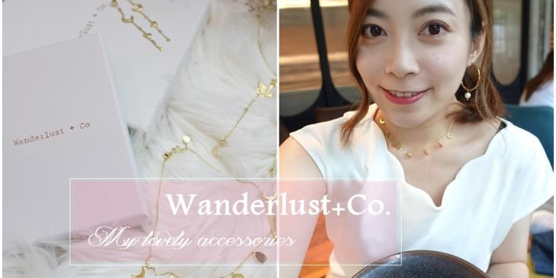 【穿搭】近期最愛的飾品~澳洲Wanderlust+Co~今年的生日禮物分享