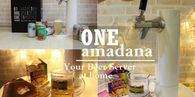 【白色家居】ONE amadana超音波泡泡啤酒機-聚餐/烤肉/獨飲的時尚家電(氣泡飲料也OK!)