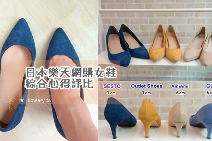 【敗家】日本樂天網購女鞋綜合心得評比~(AmiAmi、Outletshoes、SESTO shoes、GU四家素色尖頭高跟鞋)