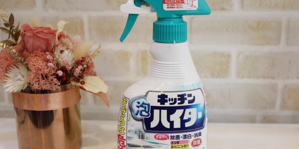 【家居清潔好物】Kao日本花王廚房泡沫清潔劑~清洗廚房流理台、砧板以外,還能幫珪藻土清潔除霉!