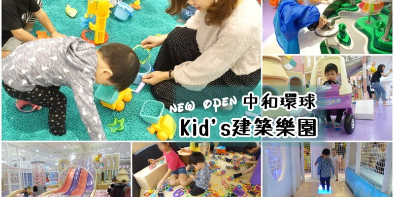 【2019新北中和兒童室內樂園】Kid's建築樂園-夢想城體驗館@中和環球10/1重新開幕!