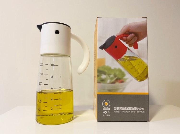 【白色家居】我家的油瓶進化史~終於找到好用的單手自動開蓋油壺了: HOLA自動開啟防漏油壺