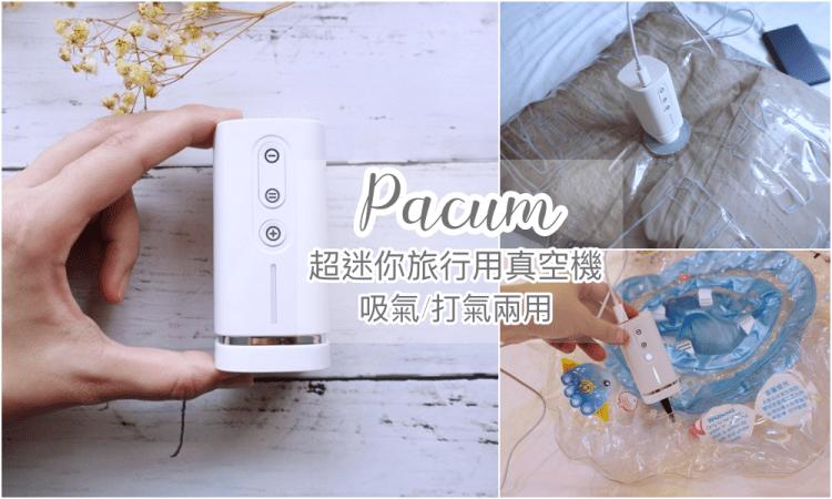 【旅行收納】超輕巧迷你的美型打包好物:Pacum真空壓縮機&抽/充兩用超方便!(文末有400元折扣碼)