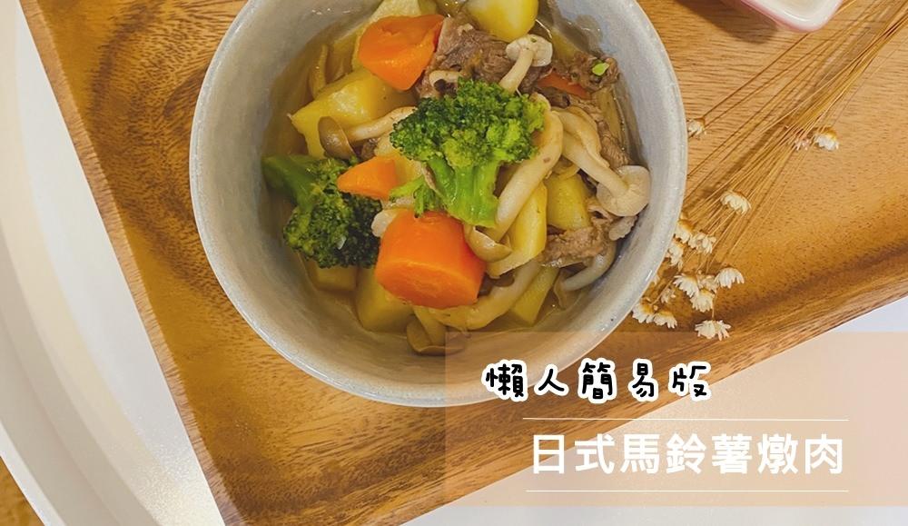 【小花廚房】LC鍋料理:懶人簡易版-日式馬鈴薯燉肉(牛肉片)