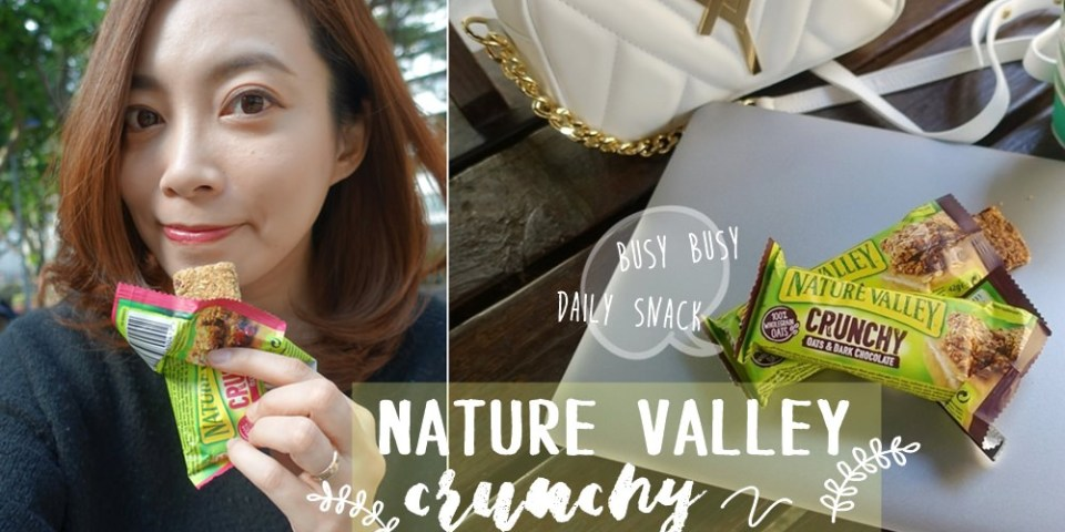 【OL點心】NATURE VALLEY天然谷燕麥棒~沒有罪惡感的健康穀物棒