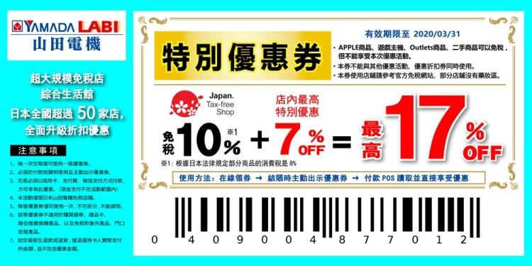 【2020 Yamada LABI山田電機優惠券】10%+7% Coupon折價券-全分店適用~2020年截止