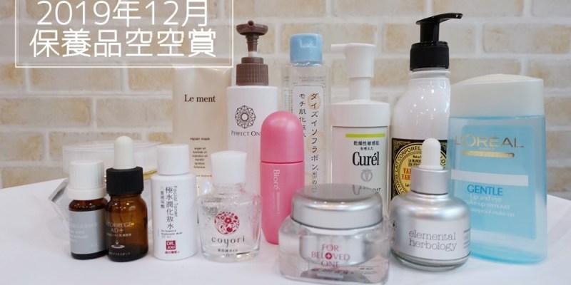 【保養】2019下半年12月空空賞~我的保養品空瓶紀錄