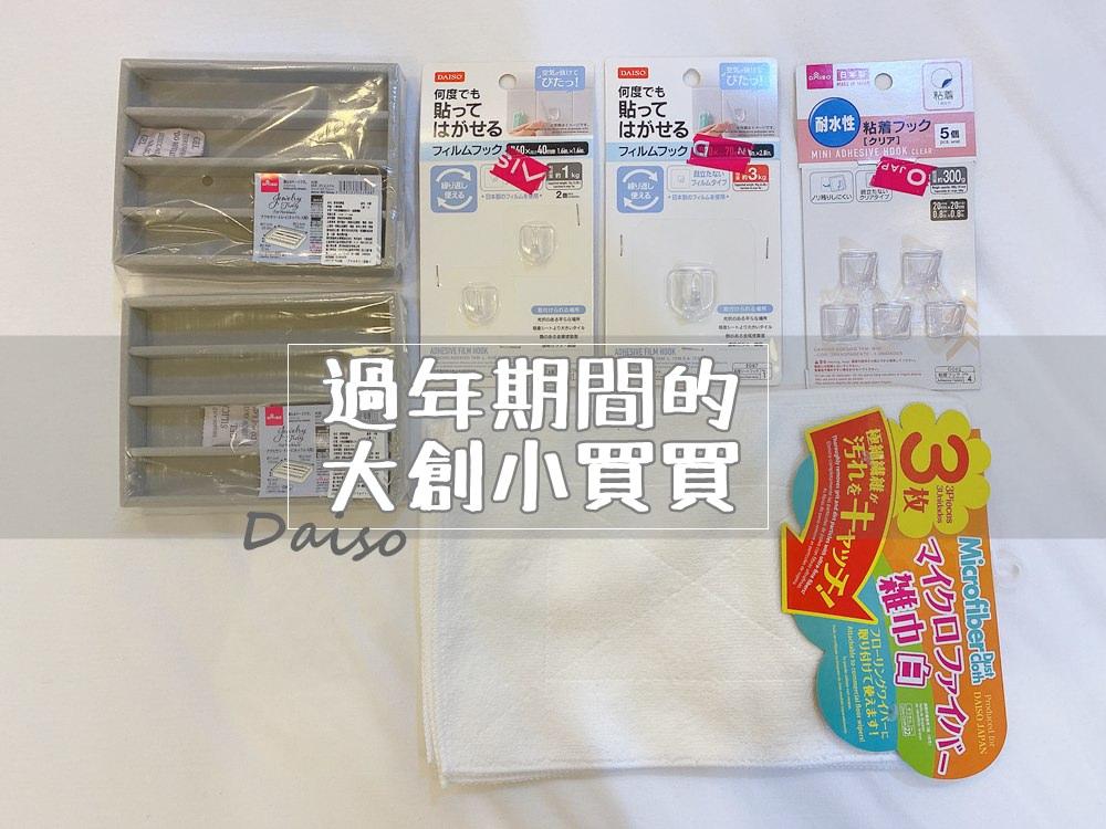 【大創戰利品】過年期間的大創小買買(透明掛勾、飾品收納盒、白色廚房抹布)