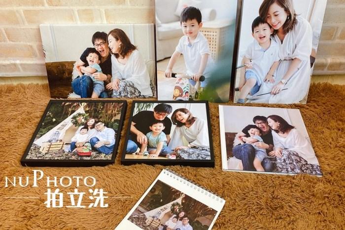 【家居佈置】nuPhoto拍立洗-我們的全家福無框畫相片牆、相片書、與親子桌曆