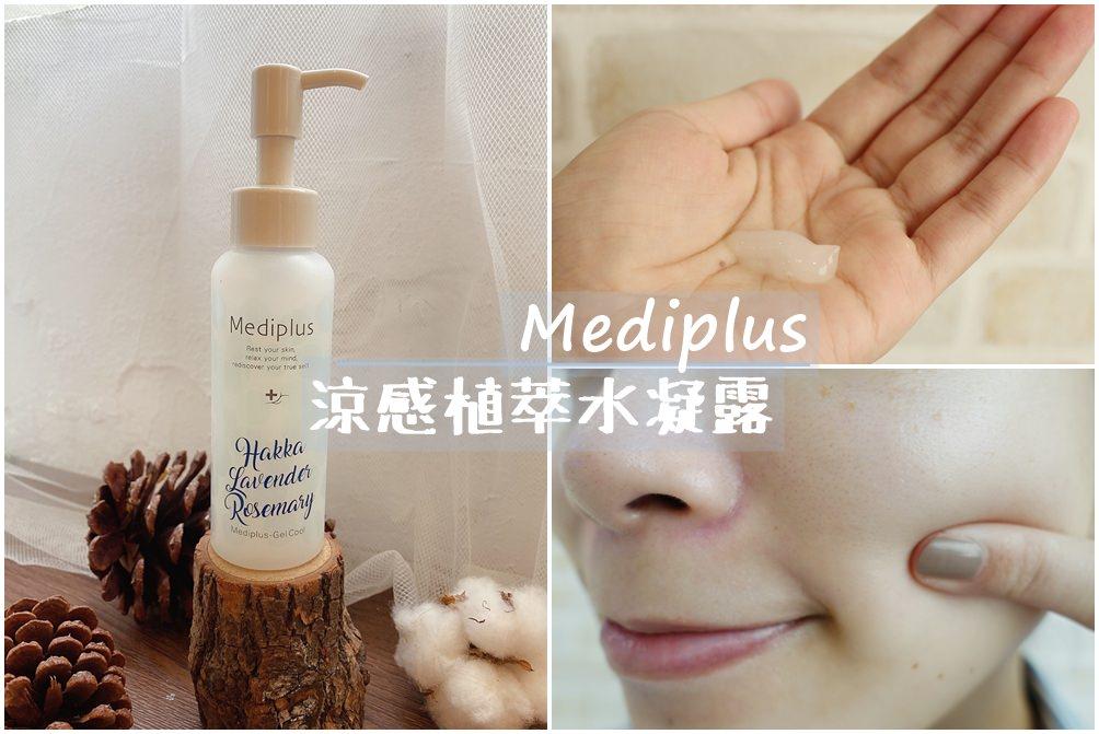 【保養】Mediplus涼感植萃水凝露~清涼舒爽的all-in-one保濕凝露