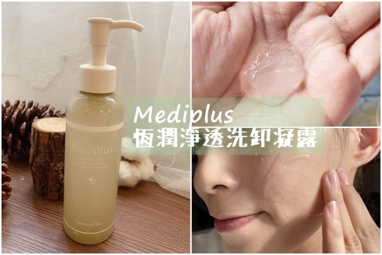 【保養】Mediplus恆潤淨透洗卸凝露~超乎想像的清爽卸妝感!手乾濕皆可用~