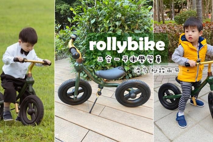 【滑步車推薦】rollybike二合一平衡學習車-滑步/腳踏車兩用-2~6歲的質感爆表時尚美車
