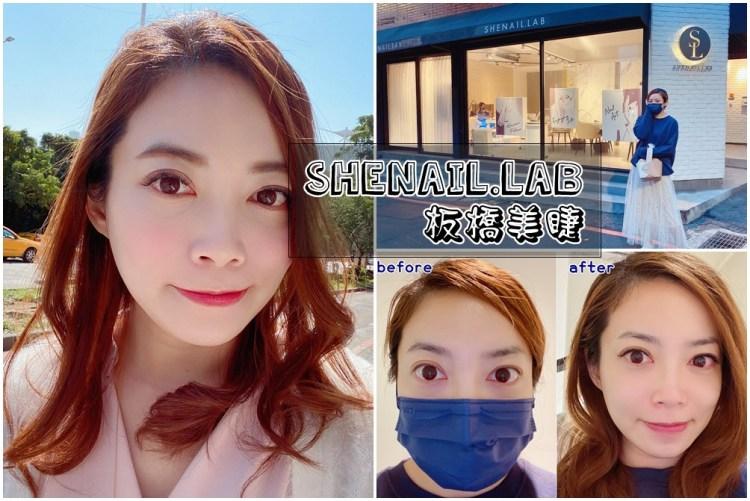 【板橋美睫推薦】SheNail.Lab不只美甲,接睫毛服務也非常棒的美睫好店!