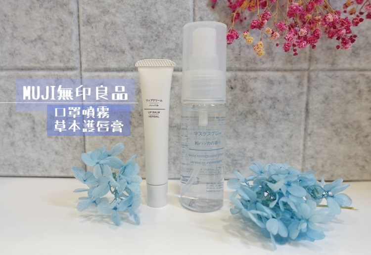 【MUJI無印良品】口罩芳香噴霧+草本護脣膏-防疫時期的無印小物
