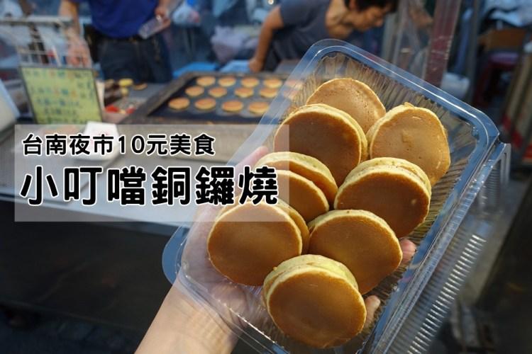 【台南美食】小叮噹銅鑼燒~出現在台南夜市的迷你銅鑼燒(大東夜市/花園夜市/銅板美食)