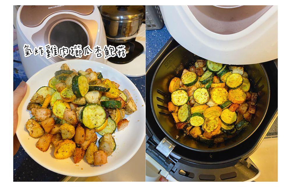 【小花廚房】氣炸鍋食譜:氣炸雞肉櫛瓜杏鮑菇