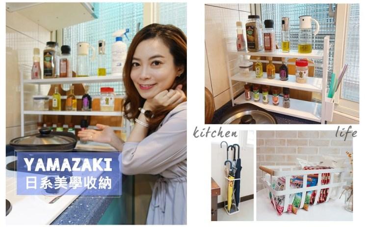 【收納】廚房/玄關/零食置物的白色極簡日系風整理收納!Yamazaki日本山崎生活美學