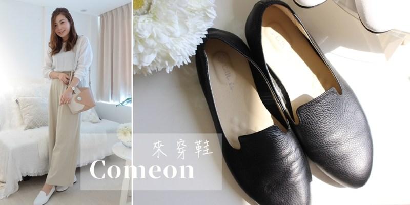 【穿搭】Come on 來穿鞋!台南老師傅50年手藝~簡單舒適的手工真皮平底鞋