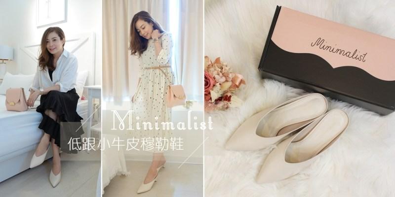 【穿搭】Minimalist蘿拉小牛皮低跟穆勒鞋~夏日的清爽慵懶女人味首選!