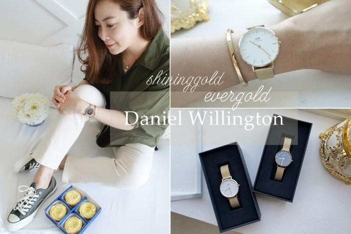 【DW穿搭】Daniel Willington 2020新款evergold閃耀金開箱!(85折折扣碼flowery)