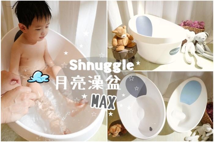 【育兒好物】月亮澡盆加大版來啦!月亮澡盆MAX夜幕黑開箱~大寶寶&小朋友都裝得進去啦!