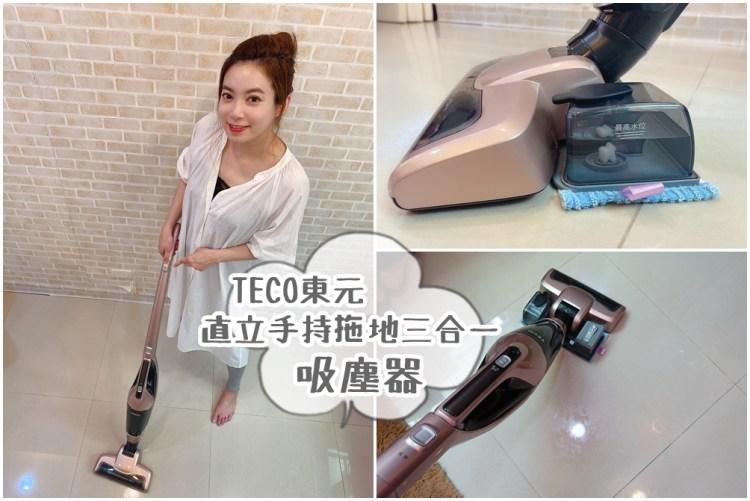 【家居清潔】TECO東元直立式多功能拖地吸塵器-省時省力!實現我懶人吸地+拖地一次搞定的夢想~