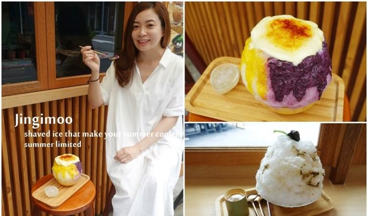 【台北東門】金雞母Jingimoo-夏日清涼消暑想馬上來一碗的可愛冰品甜點店