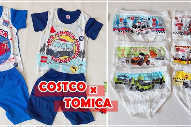 【COSTCO育兒好物】男童特愛的TOMICA小內褲組&TOMICA小車車衣褲套裝組