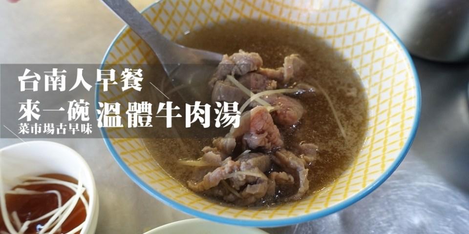 【台南美食】崇德牛肉湯~台南人早餐~崇德菜市場的隱藏古早味