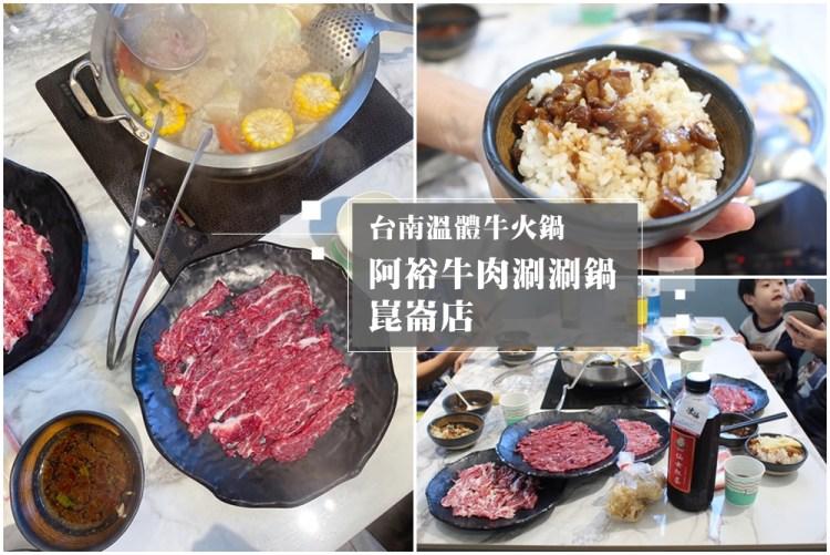 【台南美食】阿裕牛肉涮涮鍋崑崙店~我心中的台南溫體牛火鍋No.1(含菜單MENU)