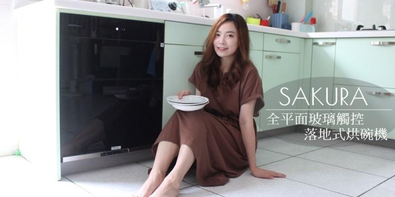 【家居】SAKURA櫻花全平面雙熱風循環落地式烘碗機-Q7697L-時尚的智慧殺菌廚房好夥伴